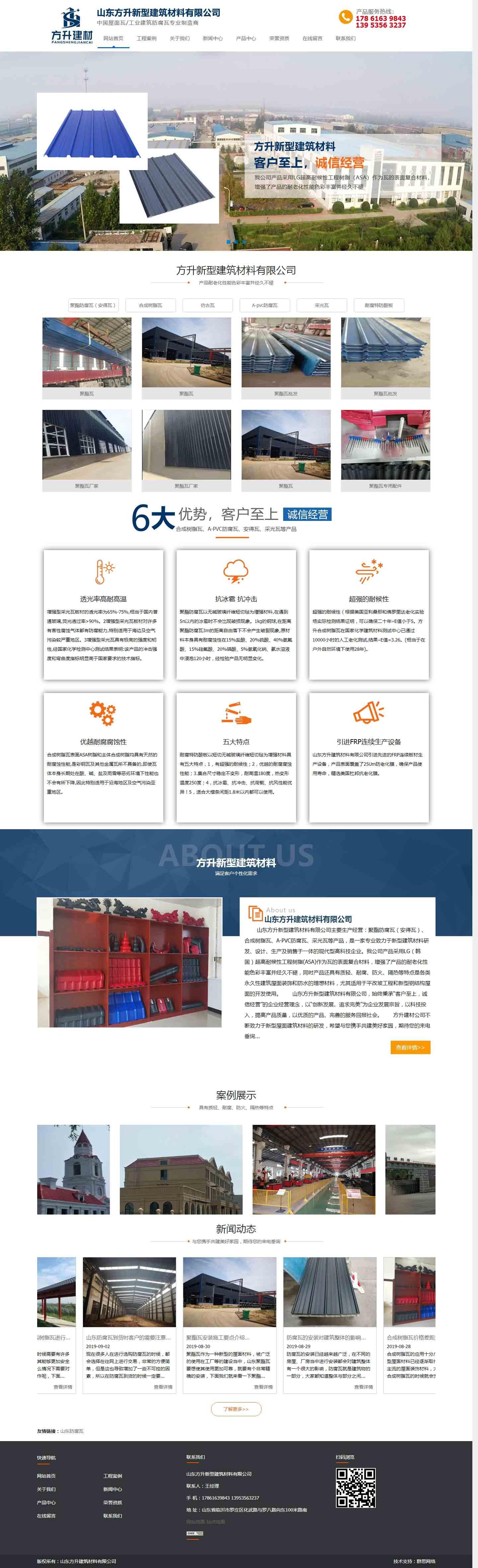方升新型建筑材料有限公司