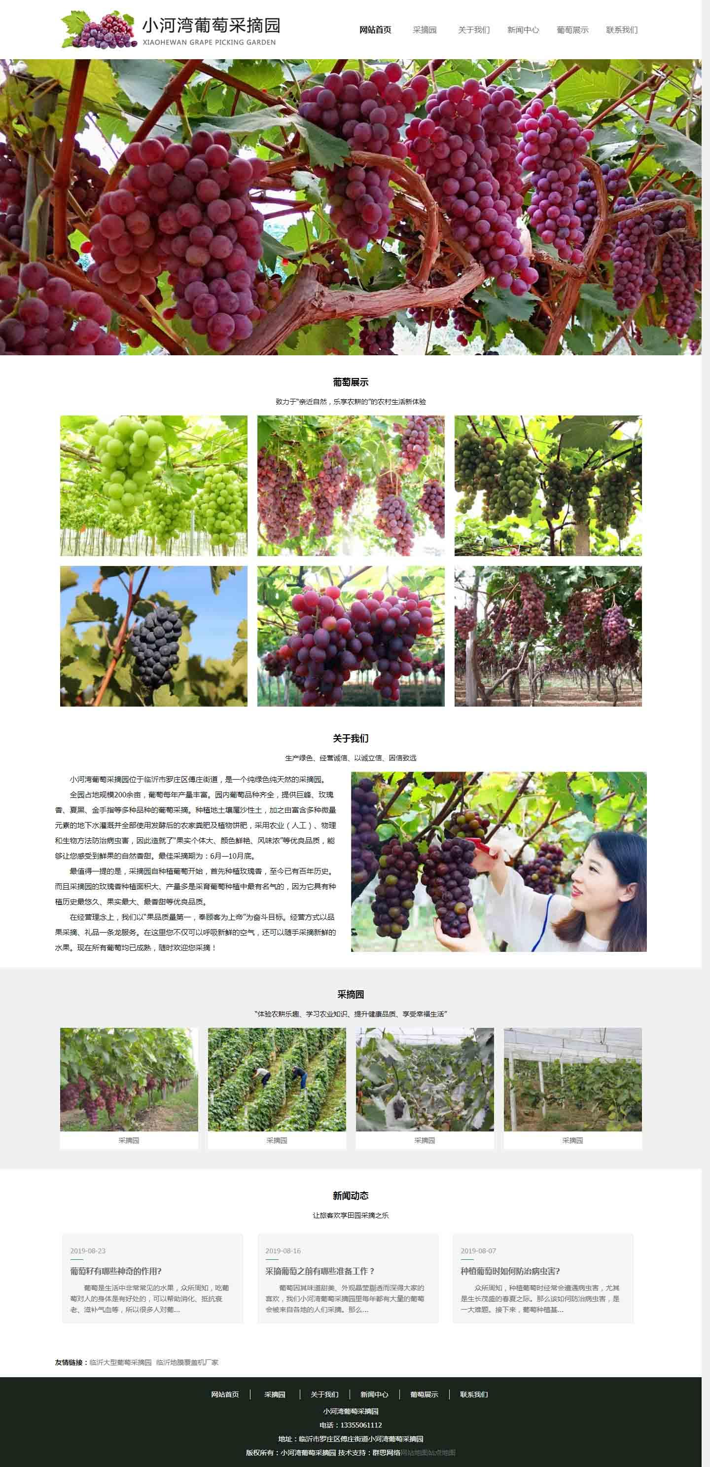 小河湾葡萄采摘园