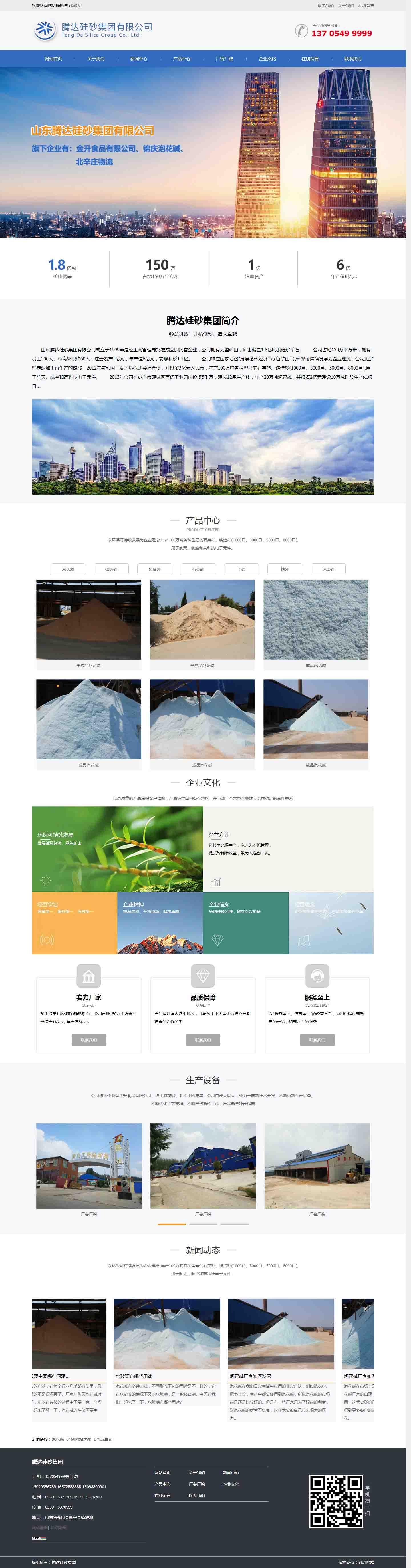 山东腾达硅砂集团有限公司