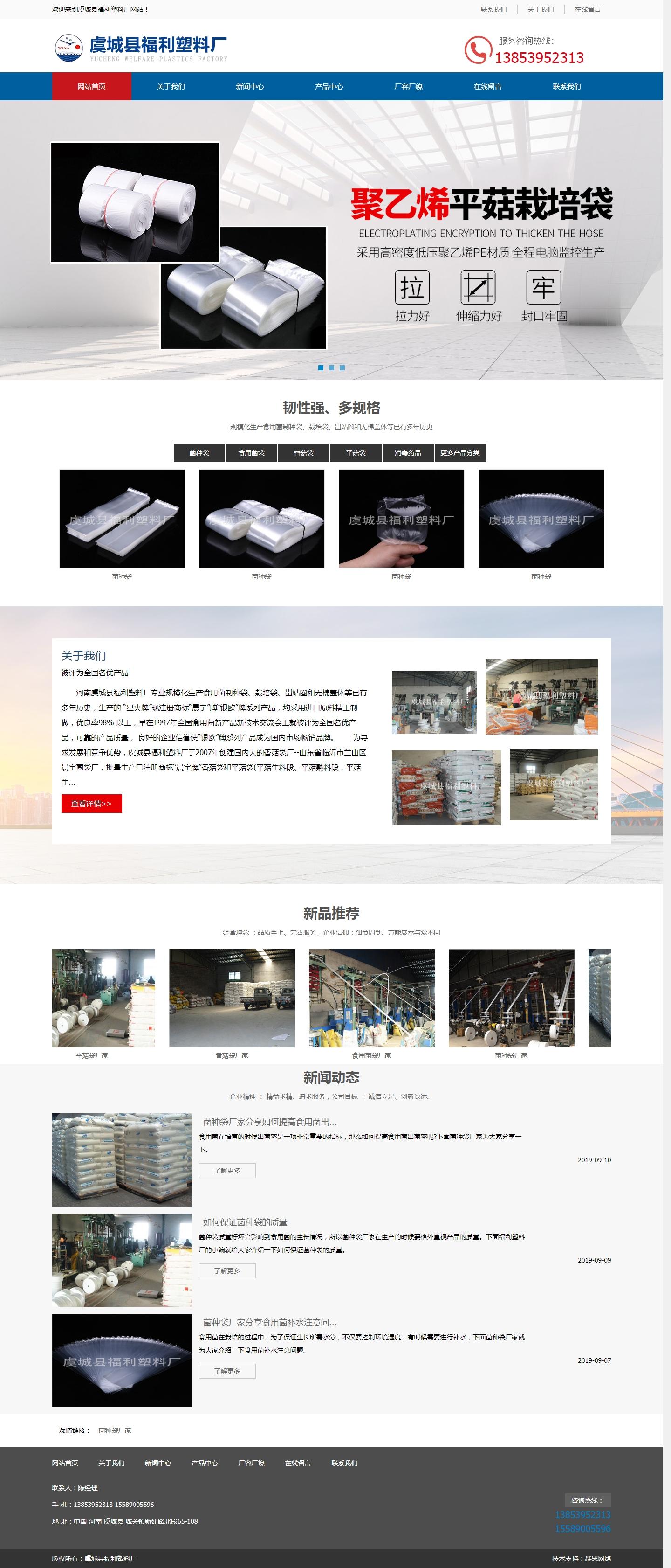 虞城县福利塑料厂